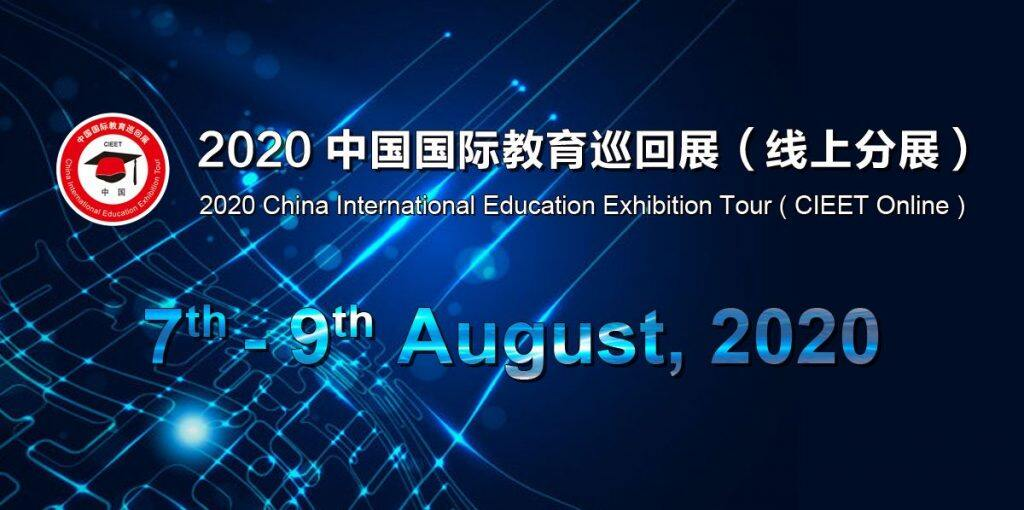 China International Education Exhibition Tour